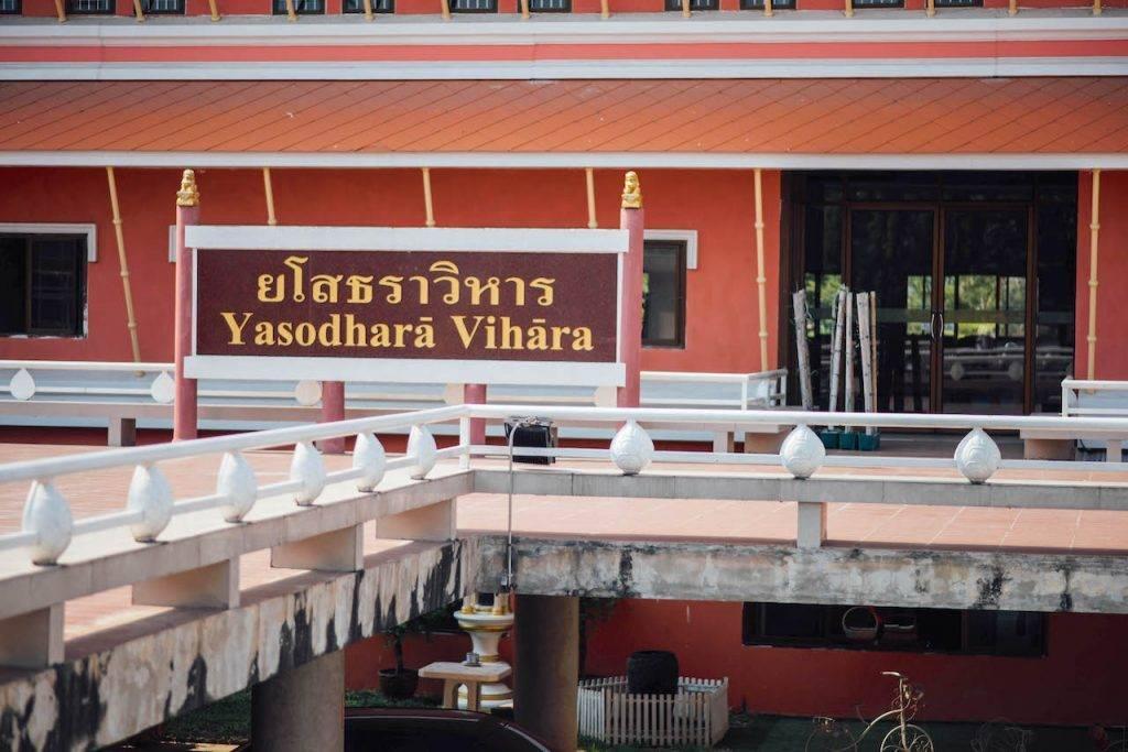 Yasodhara Vihara